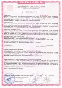 Сертификат соответствия на дымоходные системы Jeremias