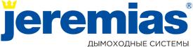 Jeremias® Дымоходные Системы Logo